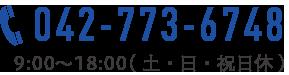 042-773-6748 9:00〜17:00(土・日・祝日休)