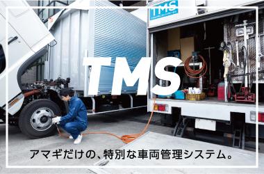TMS アマギだけの、特別な車両管理システム。