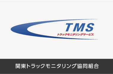 TMS 関東トラックモニタリング協同組合